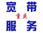 重庆江北花卉园联通宽带优惠安装办理