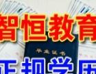 2017烟台开发区成人高考网络教育火热报名