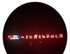 北京红缨名都苑幼儿园