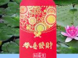 辰福堂利是封广东红包厂家批发红包定制四色