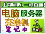 天津长期回收二手硬盘内存网络设备