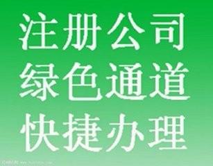 株洲工商注册 代办株洲营业执照 税务申报 代理记账 年检等