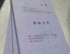 标书制作投标文件打印装订
