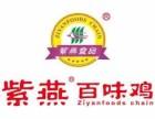 紫燕百味鸡熟食店加盟 紫燕百味鸡招商加盟中心
