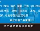 邹城空调回收洗衣机电冰箱电视电脑等家电