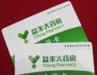 专业生产PVC会员卡 胸牌 员工证 门禁感应卡