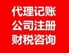 韶关专业工商注册 代理记账就找瑞昇财税