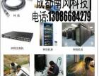 公司电脑组装、集团电话、布网线、强电弱电源安装