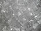 食用颗粒冰,食用块冰,大型工业降温冰块全武汉配送