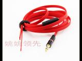 魔声耳机线材 魔声耳机配件 魔声耳机  面条线耳机订制 OEM订