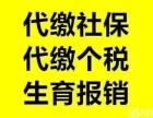 北京个税代缴 公积金代缴 社保代缴 生育报销 孩子上学材料