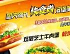 贝吉士汉堡加盟 西餐 投资金额 5-10万元