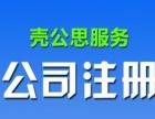周口公司注册-工商注册-做账报税-代理登记