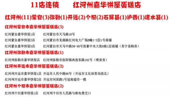 预定订购景洪嘉华生日蛋糕同城配送西双版纳勐海县