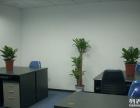 250元月,小型办公室出租,工商注册