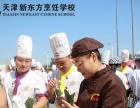 粽情端午,嗨不停天津新东方烹饪