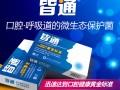 广州皆通益生菌,以菌抑菌,治疗复发性口腔溃疡