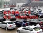 高价收收购各种品牌二手车
