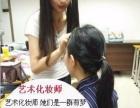有社保医保即可参加美容、化妆、育婴免费培训考证