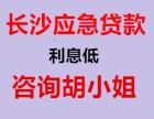 汉南民间贷款公司,汉南名下有固定资产,流程简单1小时拿钱