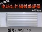 电热幕 辐射式电热器 电热板 SRJF-10