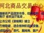 河北商品石家庄开户2016最新通知