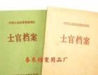平乡县春东档案用品有限公司