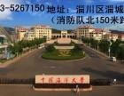 中国海洋大学成人高考学历 淄博函授站报名地址