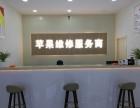 iphone上海苹果维修服务商 更换电池 屏幕 内存