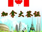 北京加拿大签证受理拒签再签