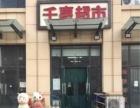 高碑店 万和城小区南门千惠超市 百货超市超市 住宅底商