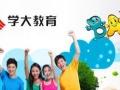北京西城区【小初高】语数英物化辅导+暑期辅导