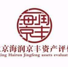 大庆企业股权评估 股权质押融资评估 股权转让评估 设备评估