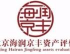天津股权评估 企业融资评估 专业融资贷款评估 净资产评估