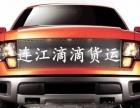 连江只承接连江 皮卡车运输拉货 运货 小型搬家