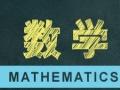 【初中高中数学、中考冲刺】专业辅导!