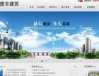 网站建设网站设计网站改版