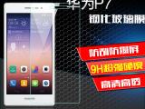 华为P7手机钢化玻璃膜 P7手机钢化膜 P7手机保护膜 防爆贴膜