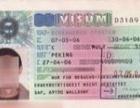 前往波兰华沙参加会议怎么办理出国签证需要哪些手续专业加急代办