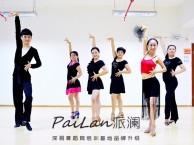 南山成人拉丁舞学习班