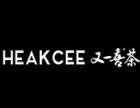 HEAKCEE又一喜茶加盟