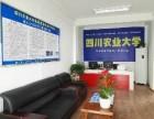 彭州农大招生报名开始了开放教育成人高考