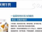 【金健鲜奶】加盟/加盟费用/项目详情