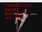华翎舞蹈零基础培训 三到五个月速成 毕业颁发证书推荐工作