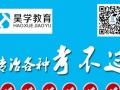 临汾经济师报名较后三天【考前面授冲刺押题班】