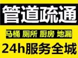 衡阳市管道疏通,马桶,厕所,厨房,地漏,打捞失物服务全城