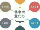 九州会计顺义专业的记账公司专业办理公司变更公司注销税务注销
