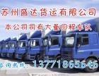 苏州东渚镇附近的物流公司电话 天天发车