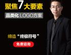 江阴颠覆传统logo设计10年专业化