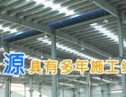 专业承接钢结构工程 、钢结构厂房、钢结构安装